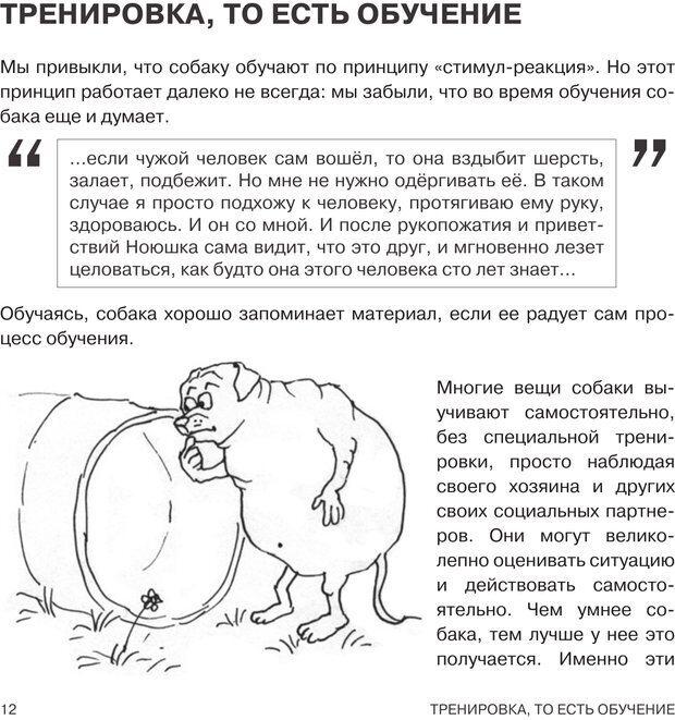 PDF. Что такое собака? Кажарская О. М. Страница 11. Читать онлайн