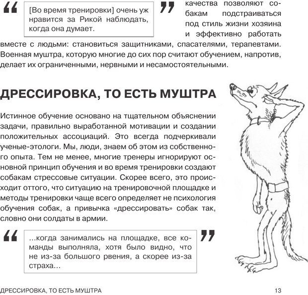 PDF. Что такое собака? Кажарская О. М. Страница 12. Читать онлайн