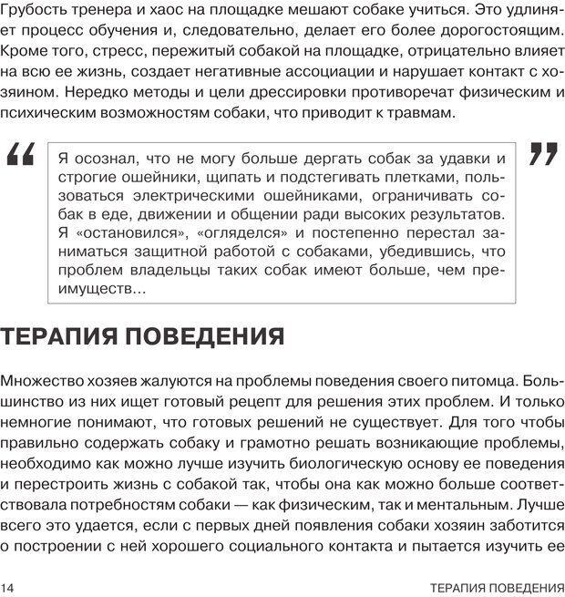 PDF. Что такое собака? Кажарская О. М. Страница 13. Читать онлайн