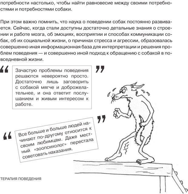 PDF. Что такое собака? Кажарская О. М. Страница 14. Читать онлайн