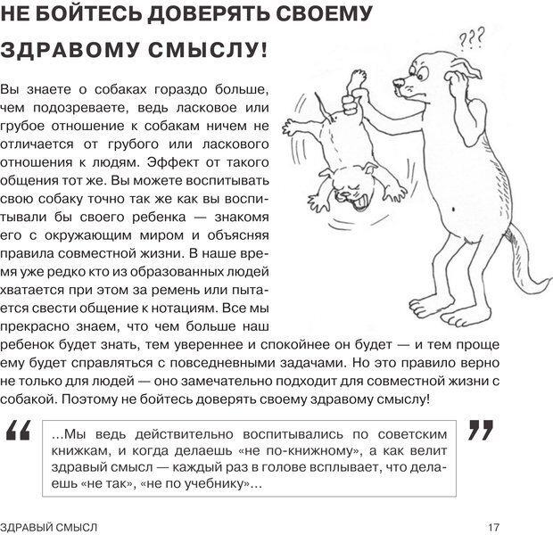 PDF. Что такое собака? Кажарская О. М. Страница 16. Читать онлайн