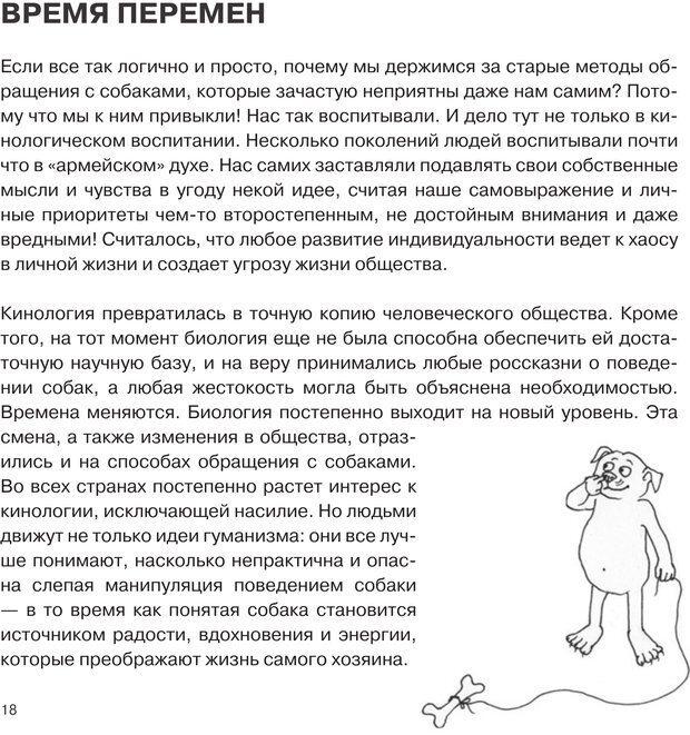 PDF. Что такое собака? Кажарская О. М. Страница 17. Читать онлайн