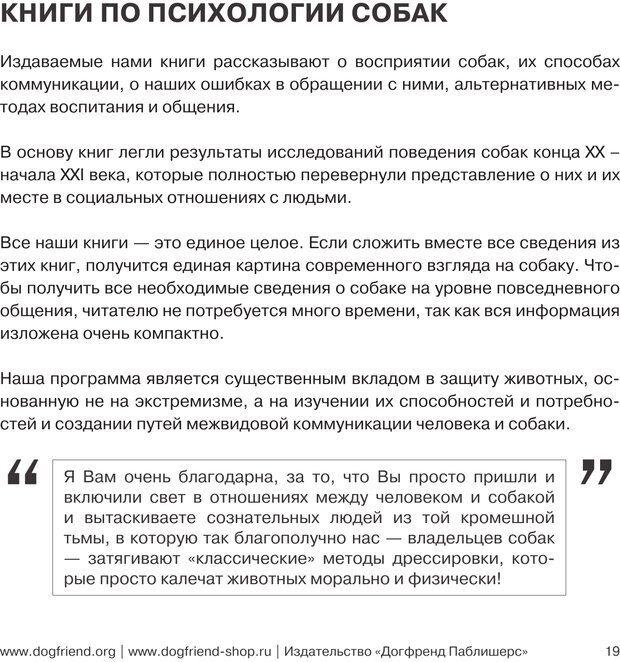 PDF. Что такое собака? Кажарская О. М. Страница 18. Читать онлайн