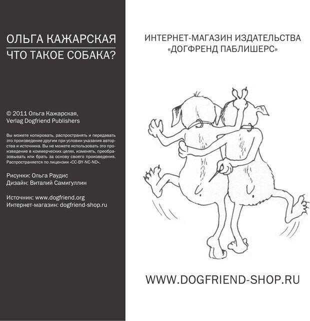 PDF. Что такое собака? Кажарская О. М. Страница 19. Читать онлайн