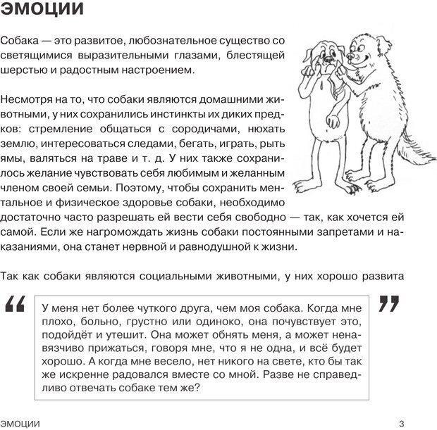 PDF. Что такое собака? Кажарская О. М. Страница 2. Читать онлайн