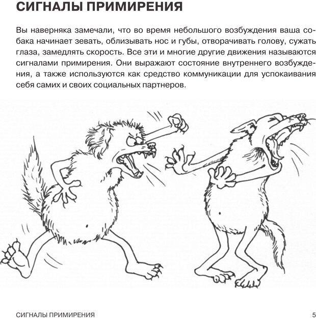 PDF. Что такое собака? Кажарская О. М. Страница 4. Читать онлайн