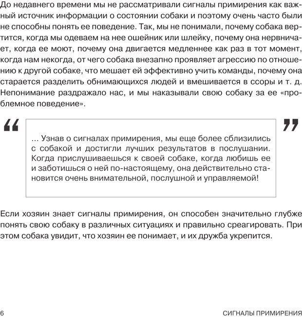 PDF. Что такое собака? Кажарская О. М. Страница 5. Читать онлайн