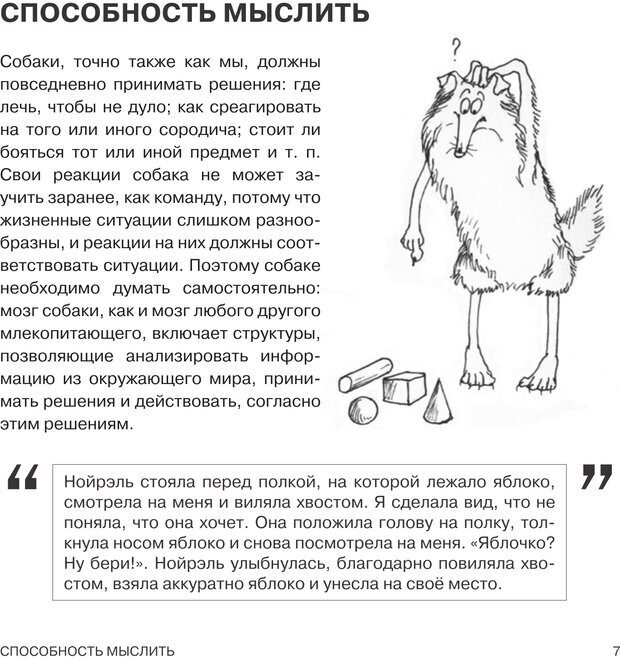 PDF. Что такое собака? Кажарская О. М. Страница 6. Читать онлайн