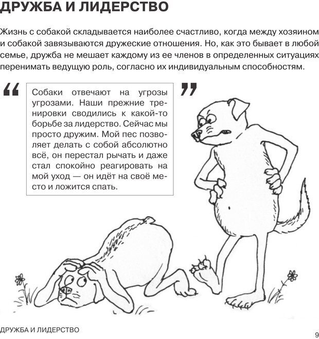PDF. Что такое собака? Кажарская О. М. Страница 8. Читать онлайн
