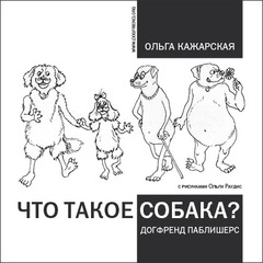Что такое собака?, Кажарская Ольга