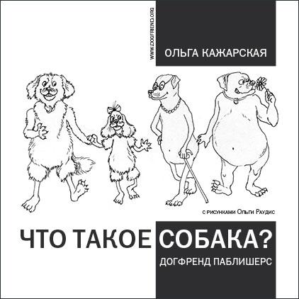 """Обложка книги """"Что такое собака?"""""""