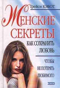 """Обложка книги """"Как сохранить любовь мужчины"""""""