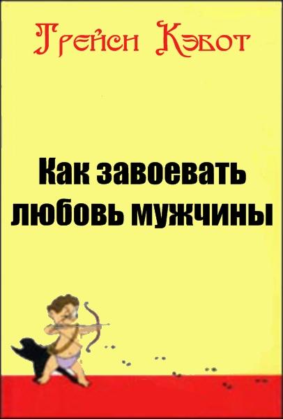 """Обложка книги """"Как завоевать любовь мужчины"""""""