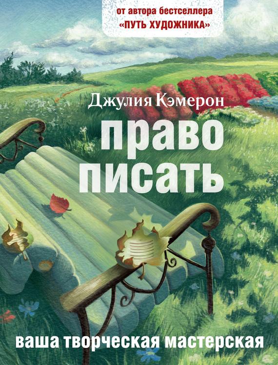 """Обложка книги """"Право писать. Приглашение и приобщение к писательской жизни"""""""
