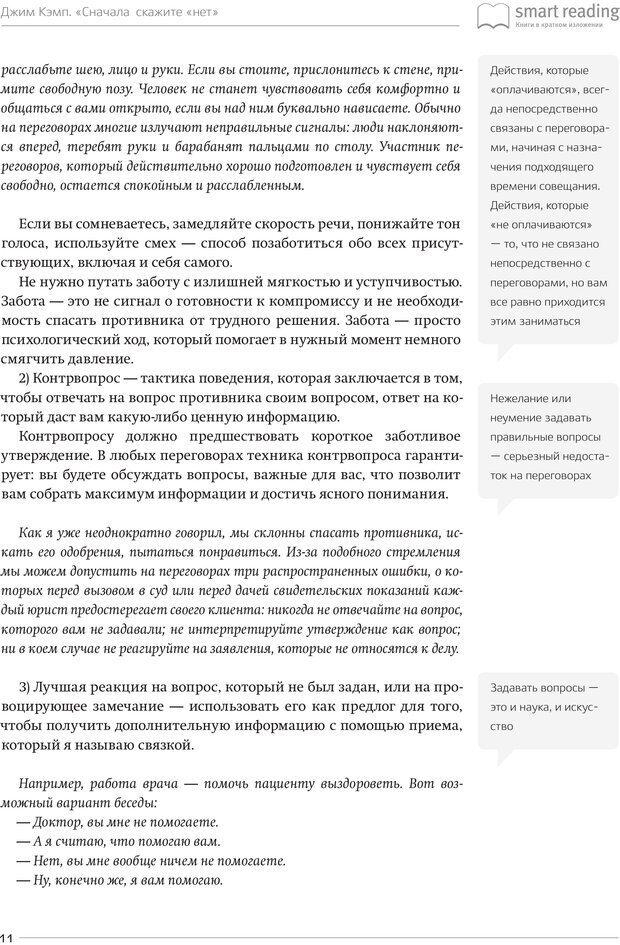 PDF. Сначала скажите «нет». Секреты профессиональных переговорщиков[Ключевые идеи за 30 минут]. Кэмп Д. Страница 10. Читать онлайн
