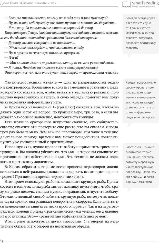 PDF. Сначала скажите «нет». Секреты профессиональных переговорщиков[Ключевые идеи за 30 минут]. Кэмп Д. Страница 11. Читать онлайн