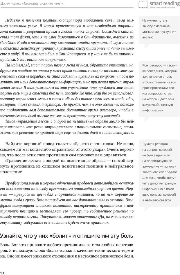 PDF. Сначала скажите «нет». Секреты профессиональных переговорщиков[Ключевые идеи за 30 минут]. Кэмп Д. Страница 12. Читать онлайн