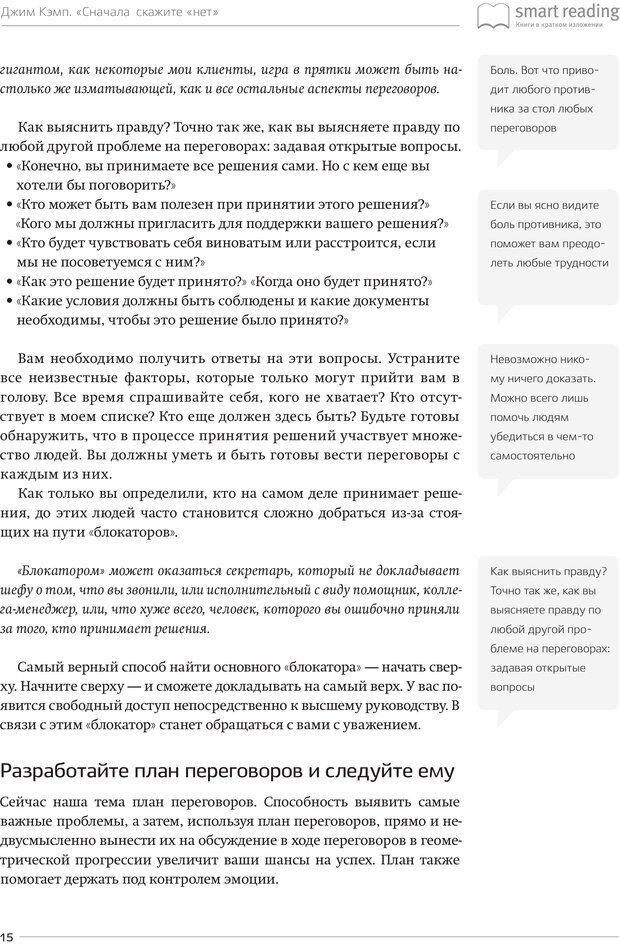 PDF. Сначала скажите «нет». Секреты профессиональных переговорщиков[Ключевые идеи за 30 минут]. Кэмп Д. Страница 14. Читать онлайн