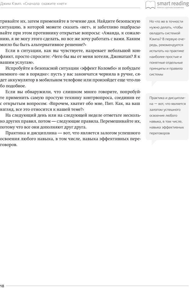 PDF. Сначала скажите «нет». Секреты профессиональных переговорщиков[Ключевые идеи за 30 минут]. Кэмп Д. Страница 17. Читать онлайн