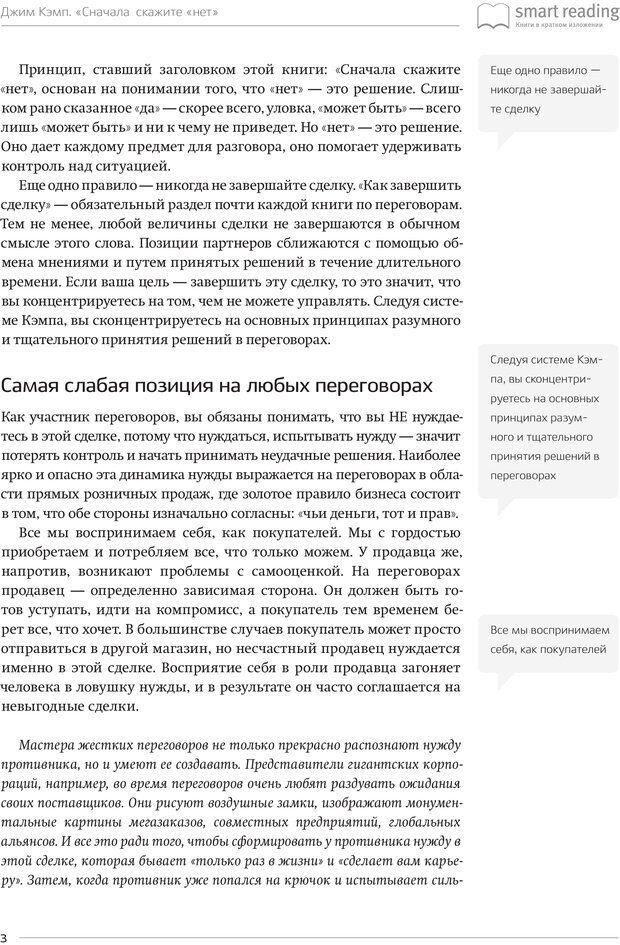 PDF. Сначала скажите «нет». Секреты профессиональных переговорщиков[Ключевые идеи за 30 минут]. Кэмп Д. Страница 2. Читать онлайн