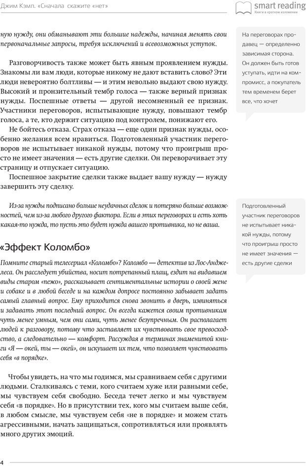 PDF. Сначала скажите «нет». Секреты профессиональных переговорщиков[Ключевые идеи за 30 минут]. Кэмп Д. Страница 3. Читать онлайн
