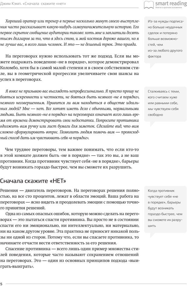 PDF. Сначала скажите «нет». Секреты профессиональных переговорщиков[Ключевые идеи за 30 минут]. Кэмп Д. Страница 4. Читать онлайн