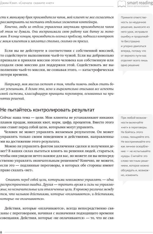PDF. Сначала скажите «нет». Секреты профессиональных переговорщиков[Ключевые идеи за 30 минут]. Кэмп Д. Страница 7. Читать онлайн
