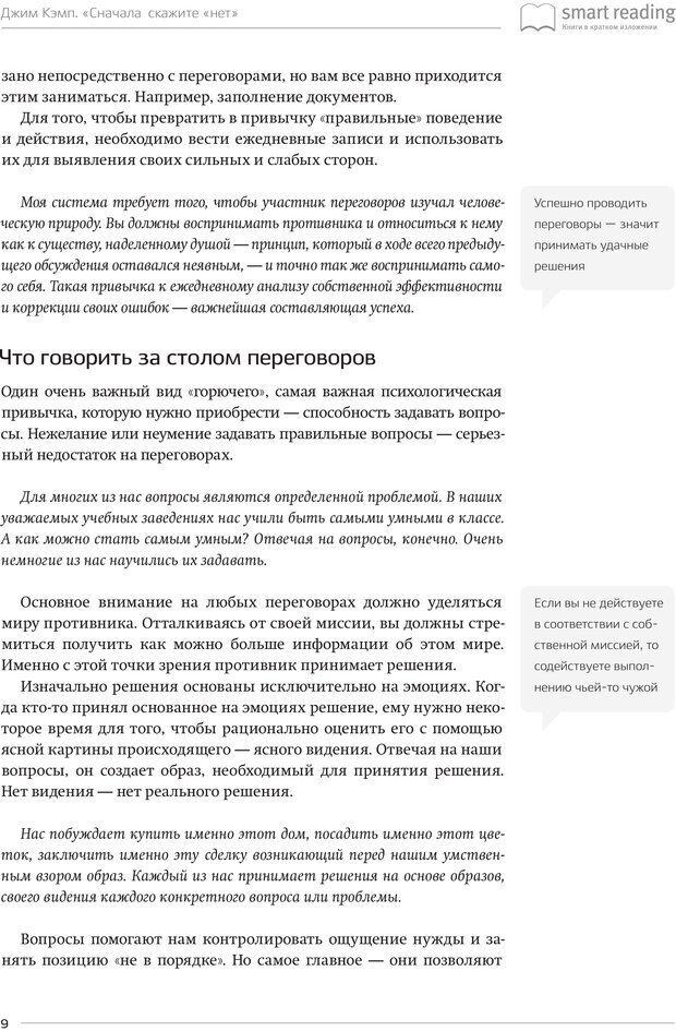 PDF. Сначала скажите «нет». Секреты профессиональных переговорщиков[Ключевые идеи за 30 минут]. Кэмп Д. Страница 8. Читать онлайн
