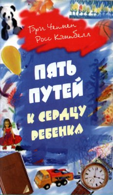 """Обложка книги """"Пять путей к сердцу ребенка"""""""