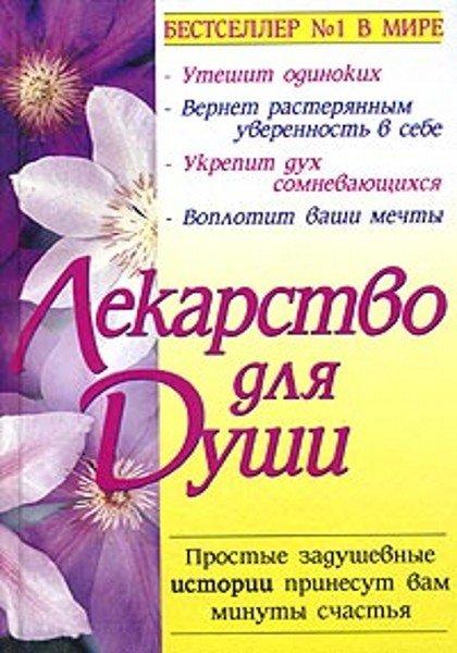 """Обложка книги """"Лекарство для души"""""""