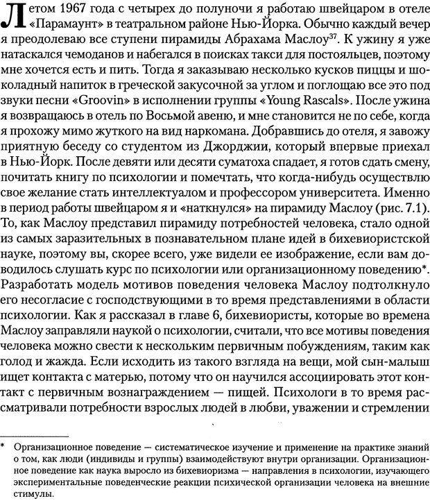 PDF. Секс, убийство и смысл жизни. Кенрик Д. Страница 103. Читать онлайн