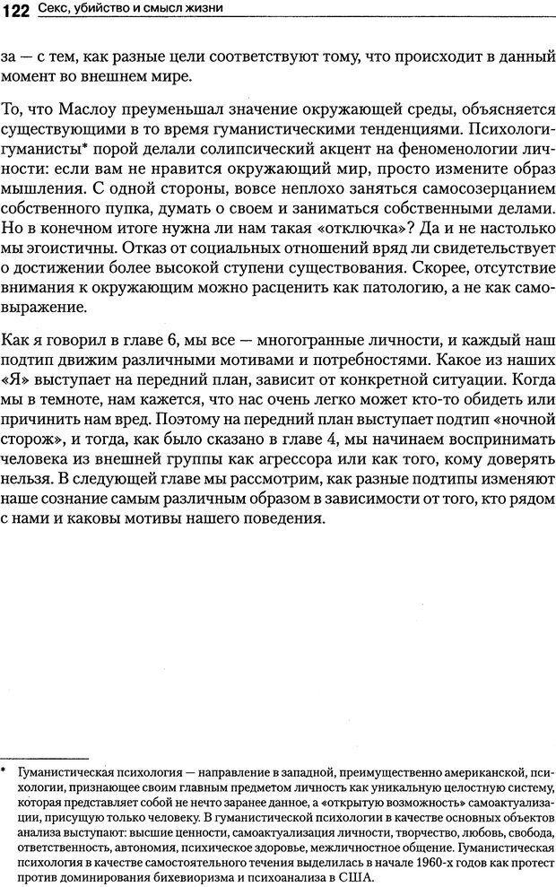 PDF. Секс, убийство и смысл жизни. Кенрик Д. Страница 117. Читать онлайн