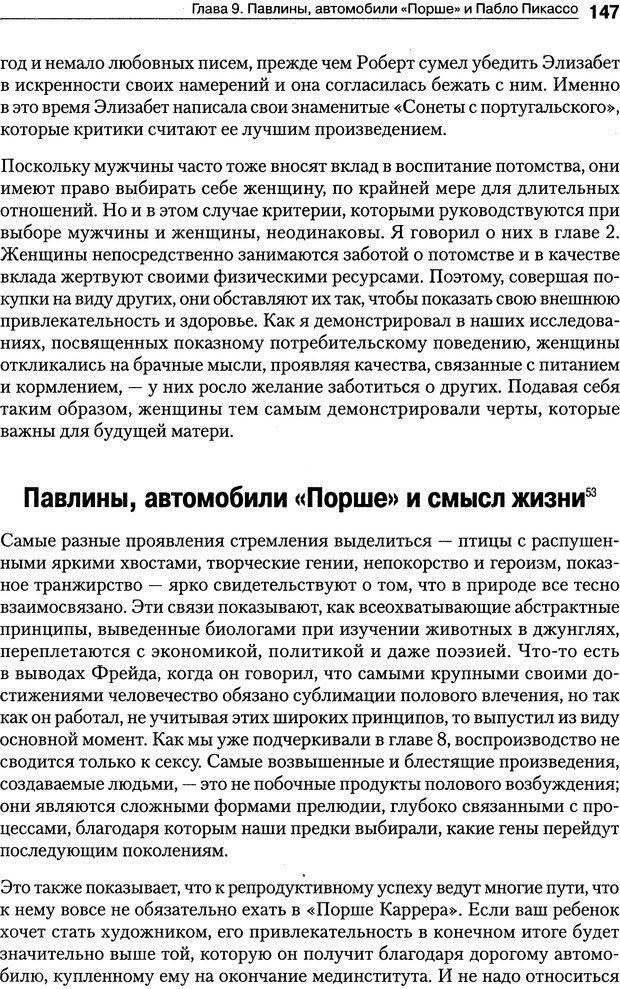 PDF. Секс, убийство и смысл жизни. Кенрик Д. Страница 142. Читать онлайн