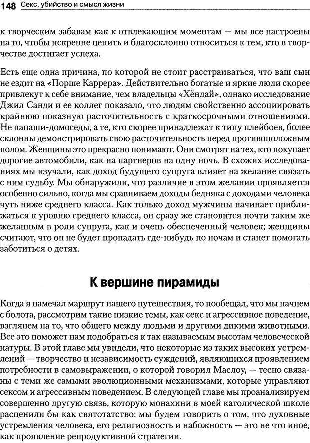 PDF. Секс, убийство и смысл жизни. Кенрик Д. Страница 143. Читать онлайн