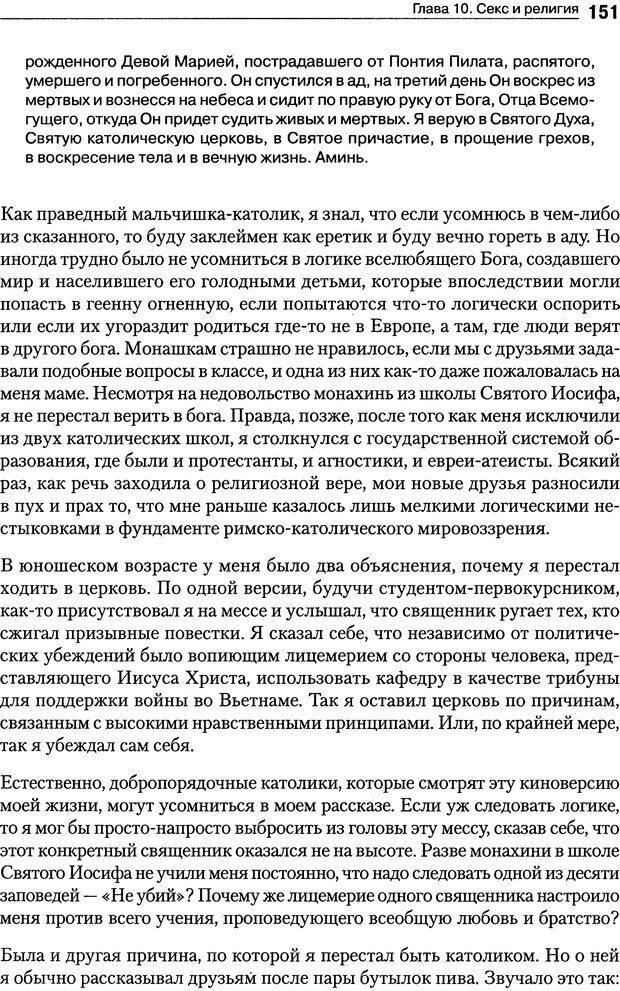 PDF. Секс, убийство и смысл жизни. Кенрик Д. Страница 146. Читать онлайн