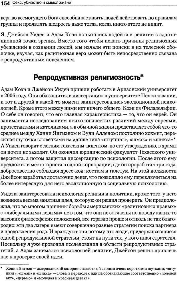 PDF. Секс, убийство и смысл жизни. Кенрик Д. Страница 149. Читать онлайн