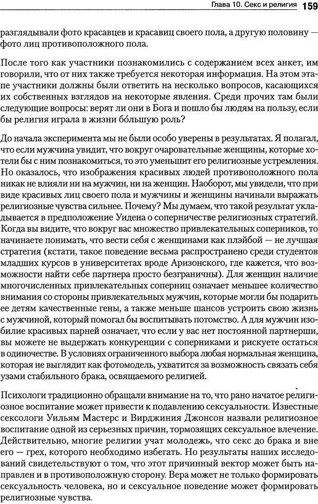 PDF. Секс, убийство и смысл жизни. Кенрик Д. Страница 154. Читать онлайн