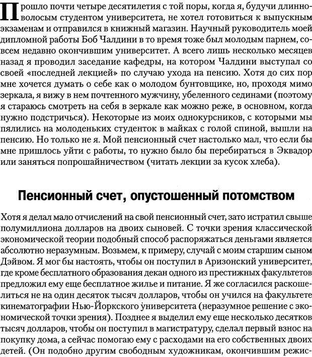 PDF. Секс, убийство и смысл жизни. Кенрик Д. Страница 157. Читать онлайн