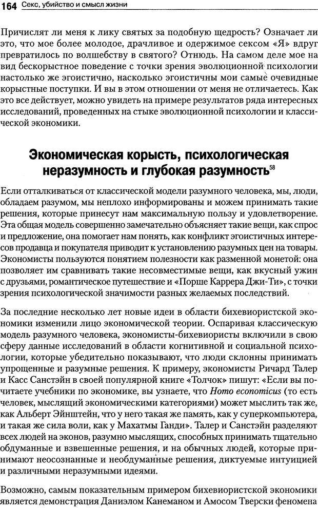 PDF. Секс, убийство и смысл жизни. Кенрик Д. Страница 159. Читать онлайн