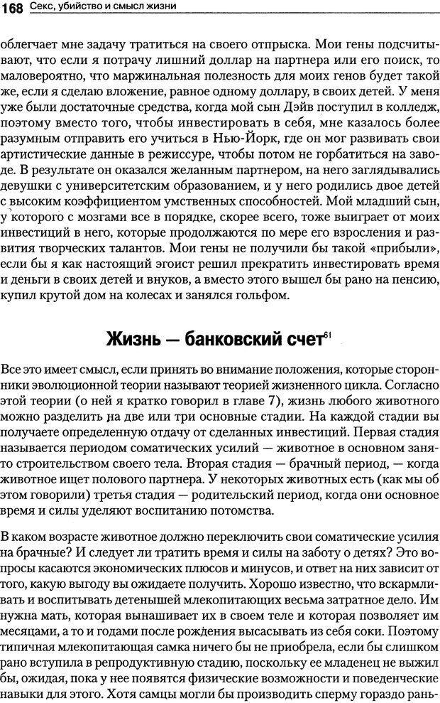PDF. Секс, убийство и смысл жизни. Кенрик Д. Страница 163. Читать онлайн