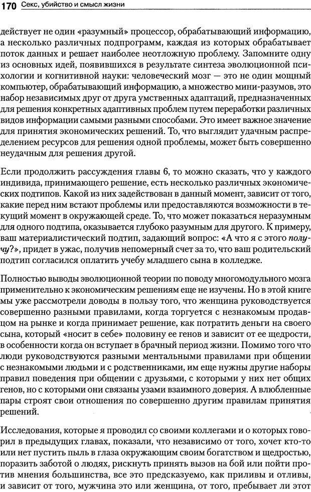 PDF. Секс, убийство и смысл жизни. Кенрик Д. Страница 165. Читать онлайн