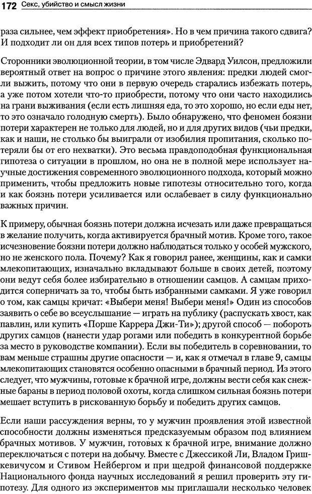 PDF. Секс, убийство и смысл жизни. Кенрик Д. Страница 167. Читать онлайн