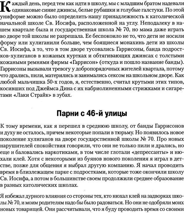PDF. Секс, убийство и смысл жизни. Кенрик Д. Страница 171. Читать онлайн