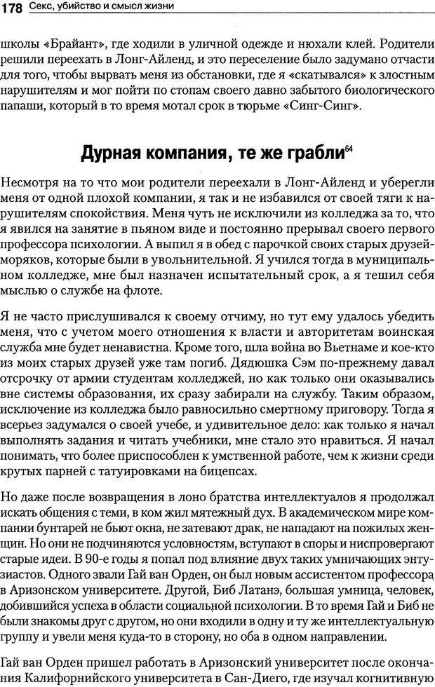 PDF. Секс, убийство и смысл жизни. Кенрик Д. Страница 173. Читать онлайн