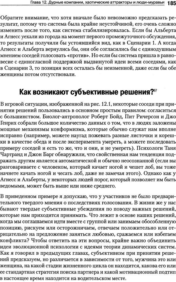 PDF. Секс, убийство и смысл жизни. Кенрик Д. Страница 180. Читать онлайн