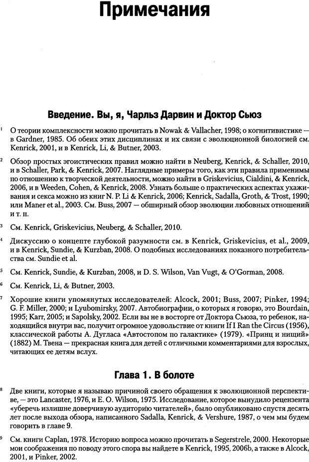 PDF. Секс, убийство и смысл жизни. Кенрик Д. Страница 195. Читать онлайн
