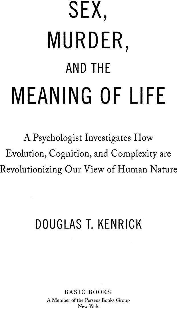 PDF. Секс, убийство и смысл жизни. Кенрик Д. Страница 2. Читать онлайн