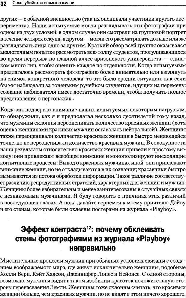 PDF. Секс, убийство и смысл жизни. Кенрик Д. Страница 31. Читать онлайн