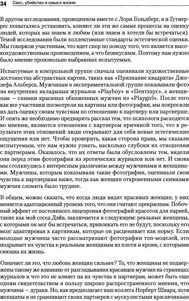 PDF. Секс, убийство и смысл жизни. Кенрик Д. Страница 33. Читать онлайн