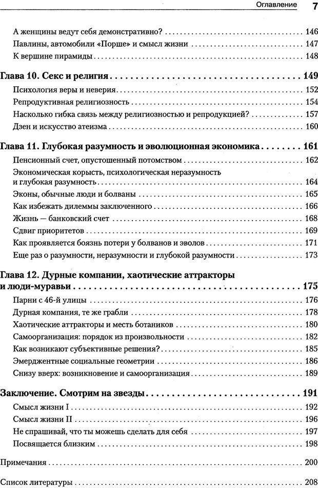 PDF. Секс, убийство и смысл жизни. Кенрик Д. Страница 7. Читать онлайн